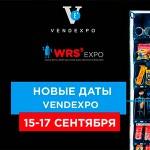 Важная новость для посетителей и участников выставки VendExpo