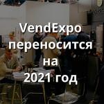 Перенос вендинговых выставок на 2021 год